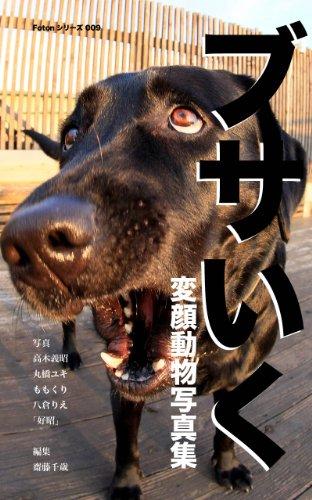 Fotonシリーズ009 変顔動物写真集 ブサいく