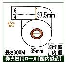 券売機用 感熱ロール紙 57.5X300M 5巻入り ミシン有り6:4