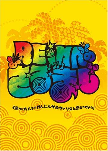REINAのさるまじ [DVD]