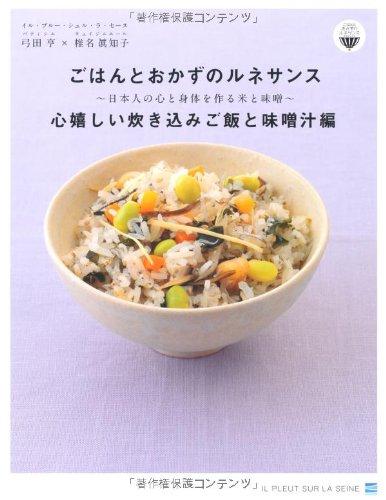 ごはんとおかずのルネサンス 心嬉しい炊き込みご飯と味噌汁編 (ごはんとおかずのルネサンスプロジェクト)