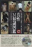 真性M奴隷図鑑 (SANWA MOOK リアル家畜シリーズ別冊)