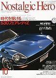 Nostalgic Hero (ノスタルジック ヒーロー) 2013年 10月号 [雑誌]