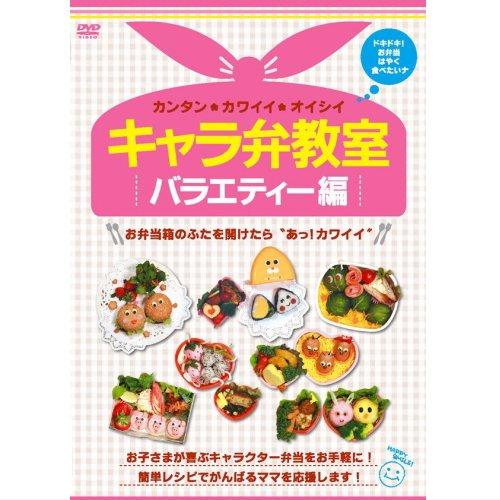キャラ弁教室 バラエティー編 [DVD] SHFT-0014