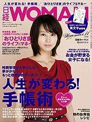 日経 WOMAN (ウーマン) 2010年 11月号