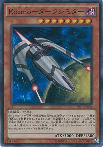 Kozmo-ダークシミター スーパーレア 遊戯王 エクストラパック2016 ep16-jp08