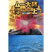 ムー大陸浮上 ミステリー少年・海斗の冒険