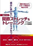痛みに負けないカラダをつくる 関節ストレッチ&トレーニング