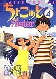 ちょこッとSister 4 (ジェッツコミックス)