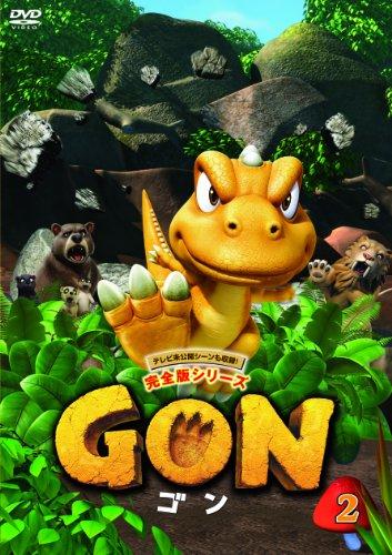 GON-ゴン- 2 [DVD]