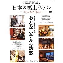 日本の極上ホテル: おとな時間を演出する (学研ムック)