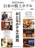 日本の極上ホテル: おとな時間を演出する (Gakken Mook)