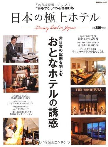 日本の極上ホテル = Luxury hotel in Japan