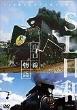 SL日和 山口線物語 [DVD]