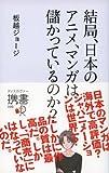 結局、日本のアニメ、マンガは儲かっているのか? ディスカヴァー携書