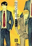 恋と刑事 (花音コミックス)
