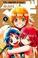 マギ(8) (少年サンデーコミックス)