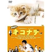 劇場版 ネコナデ スペシャル・エディション [DVD]