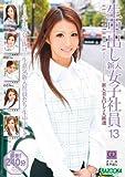 生中出し新入女子社員13 [DVD]
