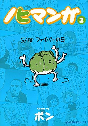 ノヒマンガ 2 (星海社COMICS)