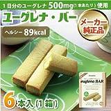 ユーグレナ・バー 6本入り [みどりむし粉末500mg配合]ほんのり甘いクッキーテイスト 自然のサプリメント