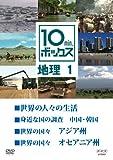 10min.ボックス 地理 1 [DVD]