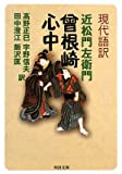 img - for Modern translation Sonezaki double suicide (Kawade Bunko) (2008) ISBN: 4309408869 [Japanese Import] book / textbook / text book
