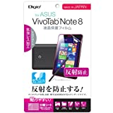 ASUS VivoTab Note 8 用 液晶保護フィルム 反射防止 スムースタイプ 気泡レス加工 TBF-VIVO8FLG - ナカバヤシ