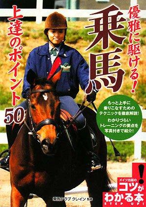 優雅に駆ける!乗馬 上達のポイント50 (コツがわかる本!)