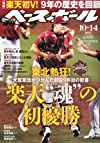 週刊 ベースボール 2013年 10/14号 [雑誌]