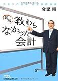 新版・教わらなかった会計―カネコの道場 経営実践講座 (日経ビジネス人文庫)