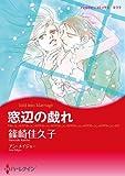 窓辺の戯れ (ハーレクインコミックス)