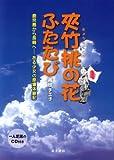 夾竹桃の花ふたたび―鹿児島から長崎へ ある少女の原爆体験記