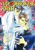 パパとDEEP IN THE FOREST (花丸文庫)