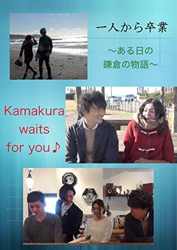 Kamakura Waits For You