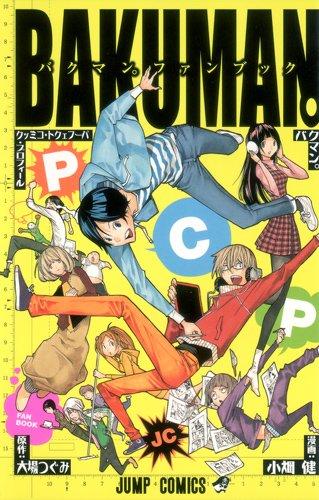バクマン。ファンブック PCP (ジャンプコミックス)