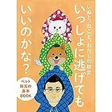 ペット防災の基本BOOK