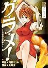 グ・ラ・メ! ~大宰相の料理人~ 第12巻 2010年06月09日発売
