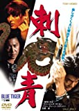 刺青 BLUE TIGER[DVD]