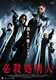 必殺処刑人 [DVD]
