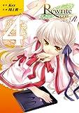 Rewrite:SIDE-R(4) (電撃コミックス)