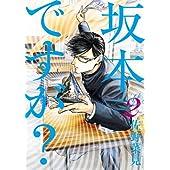 坂本ですが? 2<坂本ですが?> (ビームコミックス(ハルタ))