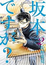 坂本ですが? 2 (ビームコミックス(ハルタ))