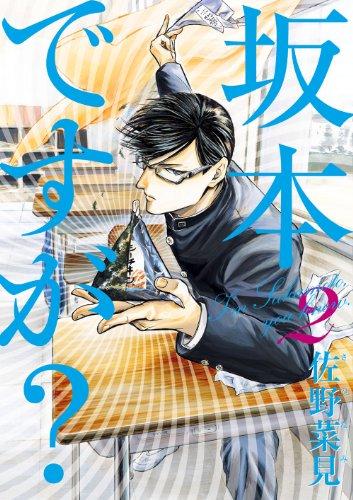 坂本ですが? 2 ビームコミックス(ハルタ)
