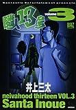隣人13号 3 (バーズコミックス)