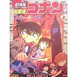 名探偵コナンベイカー街の亡霊 上   少年サンデーコミックス ビジュアルセレクション