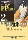 パーフェクトFP技能士2級対策問題集 実技編 個人資産相談…