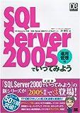 SQL Server 2005でいってみよう 運用管理編 (DB Magazine SELECTION)