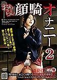 【アウトレット】おもらし顔騎オナニー 2 アロマ企画 [DVD]