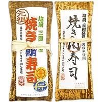 越前三國湊屋 元祖 焼き鯖寿司・焼き肉寿司 ×各5本