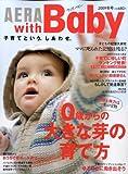 AERA with Baby (アエラウィズベイビー) 2009年 02月号 [雑誌]
